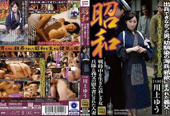 [SGM-038] Creamie ! True seduction. The Target Is A Married Woman And You Only Get One Shot. In Asakusa Where Stylish And Dashing Wives Gather Edition 06