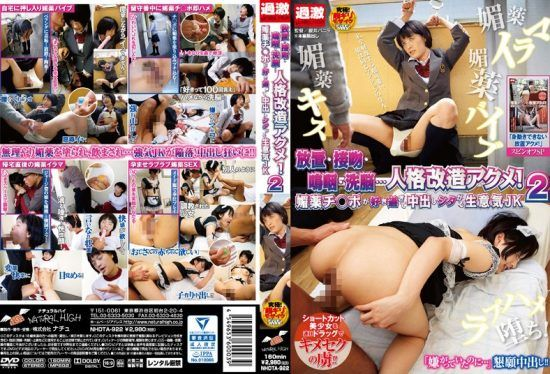 [NHDTA-922] Neglect, Kisses, Wild Moans, Brainwashing… Girls Utterly Remade! Naughty Schoolgirl Desperately Wants A Creampie From An Aphrodisiac-Smeared Dick 2