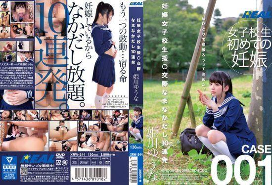 [XRW-244] Pregnant School Girls Assistance – Dating Barrage – Yuna Himekawa