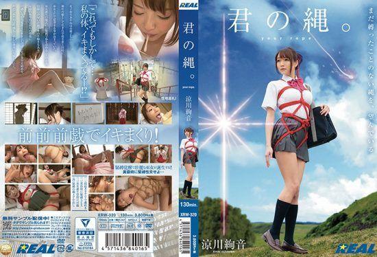 [XRW-320] Your Rope – Suzukawa Ayane