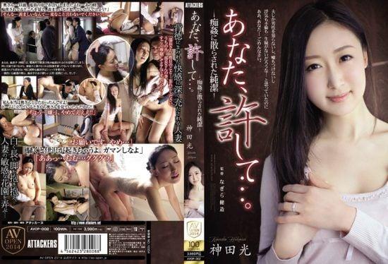[AVOP-002] Darling, Forgive Me… -Innocence Ruined By A M****ter- Hikaru Kanda