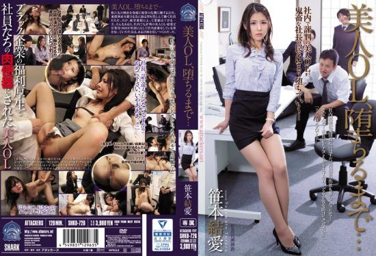 [SHKD-726] Beautiful Office Lady, Until You Obey… Yurara Sasamoto