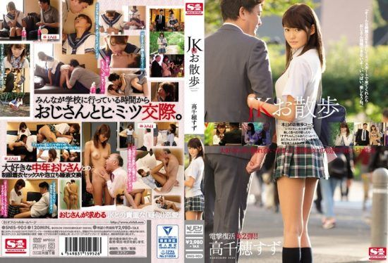 Suzu Takachiho is back! SNIS-905 to release April 2017 (preview)