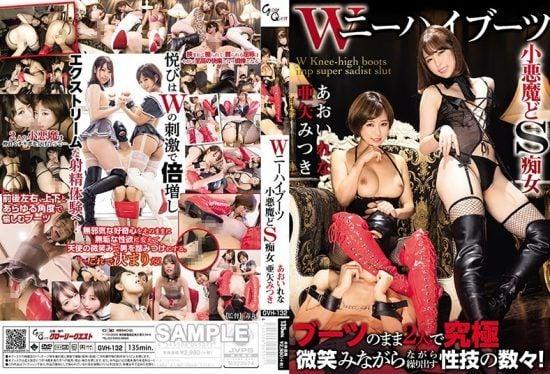 [GVH-132] Twin Cuties In Knee High Booties – Devilish Domme Sluts – Rena Aoi / Mitsuki Aya