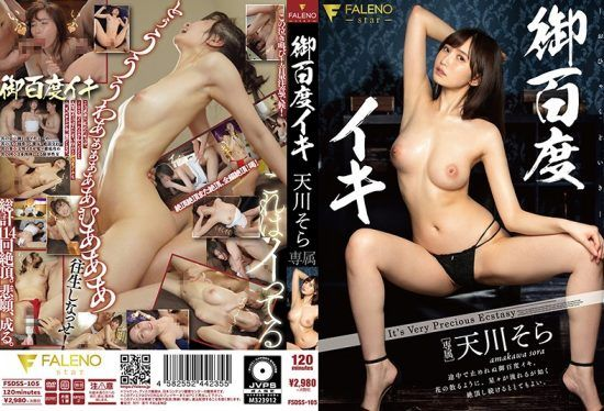 [FSDSS-105] Cumming Over And Over Again – Sora Amakawa