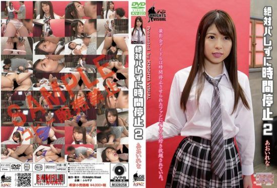 [KV-223] Absolutely Stop Without Time 2 Reina Aoi