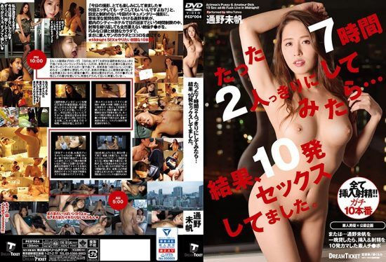 [PED-004] Spending 7 Hours Alone With Her As An Experiment… We Ended Up Fucking 10 Times. Miho Tono