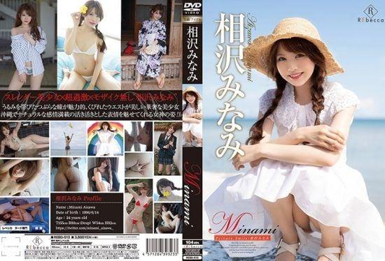 [REBD-513] Minami Private Smile – Minami Aizawa