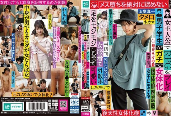[TSF-009] A Male College Student Who Likes RPG Games As A Girl Gets Transformed Into A Female – That He's Been Cumming Like A Bitch, But This Adorable Little Cunt Is Trembling Just From The Excitement – Shinichi Yamagishi Hajime