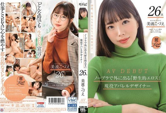 """[KIRE-029] A Real-Life Apparel Designer Who's Got """"Wild Eros Company Style"""" And Will Step Out With Her Bra On Kozue Minami 26 Years Old Her Adult Video Debut"""