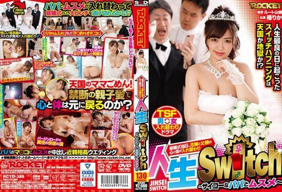 [RCTD-388] Life Switch ~ Ultimate Step Father And Step Daughter Couple ~ Rika Tsubaki