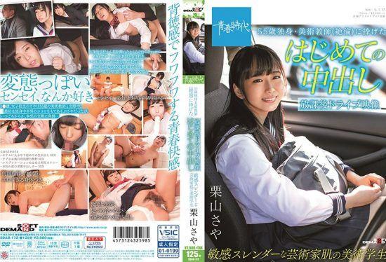 [SDAB-172] Adorable Art S*****t Takes Her 55-Year-Old Teacher's Creampie After School – Driving Footage – Sensitive, Slender Body Saya Kuriyama