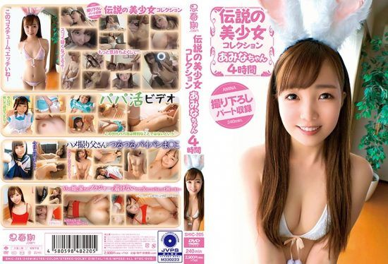 [SHIC-205] Legendary Young Hottie Collection Amina-chan 4 Hours