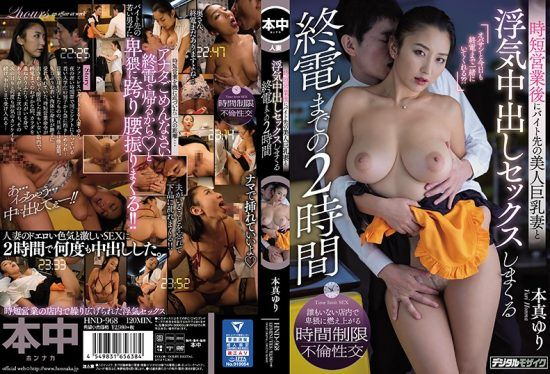 [HND-968] 2 Hours Before The Last Train Having Adulterous Raw Sex With The Beautiful Big Titty Married Woman I Work With After Our Part Time Job Yuri Honma