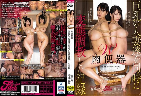 [JUFE-268] Double Cum Buckets A Video Record Of Simultaneous Perversion Training With Big Tits Married Woman Babes Hana Haruna Elie Akira