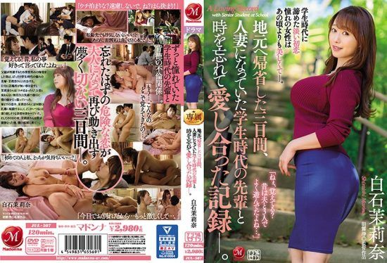 [JUL-507] The Story Of How I Spent Three Days Lovingly Fucking My Now Married Former Classmate When Visiting My Hometown Marina Shiraishi