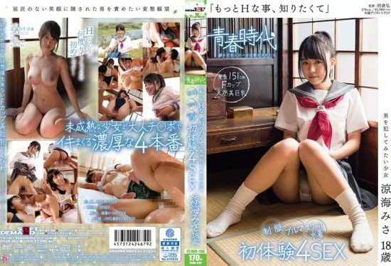 "[SDAB-003] ""I Want To Learn More About Sex"" Meet A Barely Legal Who Wants To Fuck Boys Misa Suzumi, Age 18 Uniform Bloomers School Swimsuit 4 Sexual First Experiences"