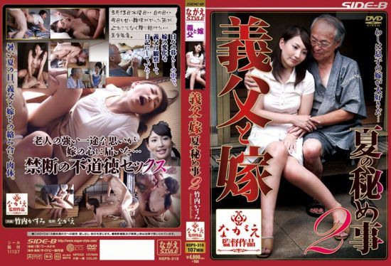 [NSPS-318] (English subbed) Father In Law And Daughter In Law – Secret Summer Tryst 2 Kasumi Takeuchi