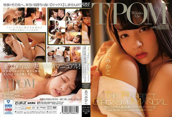 [ZEX-404] THE PERFECT ORGASM MANUAL How To Make Any Man Or Woman Achieve The Greatest Squirting Orgasm – A Sexual Problem-Solving Special To Help You Realize Truly Pleasurable Sexual Ecstasy – Mikako Abe