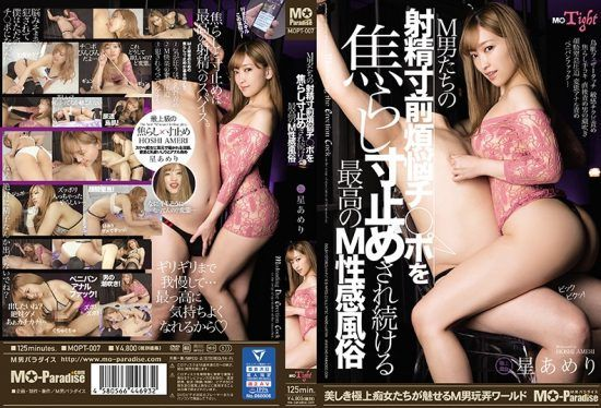 [MOPT-007] The Best Prostitute, Who Turns Masochistic Men Crazy By Bringing Them To The Edge Of Climax And Then Repeatedly Making THem Pull Out – Ameri Hoshi