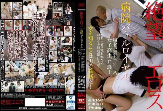 [ZBES-004] Hopeless Erotica: Haruna Aitsuki/Yui Serina/Yukari Uno – Hospital Battle Royale