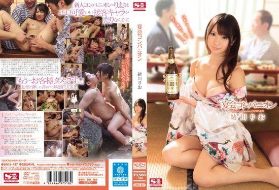 [SNIS-417] Party Hostess Rio Ogawa