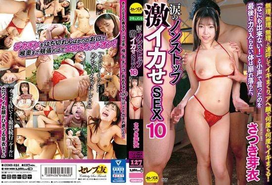 [CEMD-031] (4K) Tearing Hard Nonstop Orgasm Sex 10 Mei Satsuki