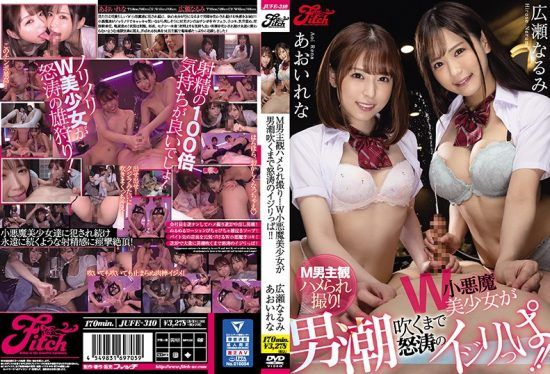[JUFE-310] Fucking From The Male POV! Two Beautiful Seductresses Play With Him Until He Cums! Rena Aoi Narumi Hirose
