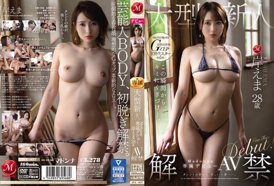 [JUL-627] From A Young Talent To A Beautiful Wife Promising Amateur Madonna Exclusive Debut Ema Kishi 28 Years Old Porn Debut