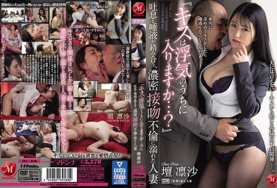"""[JUL-640] """"Is A Kiss An Invitation To Infidelity…?"""" Sighs, Saliva, And Adultery: Married Woman Drowning In Passionate Tongue Kisses Risa Dan"""