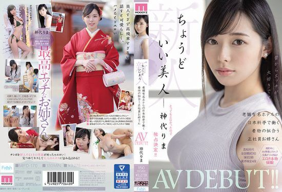 [MIFD-170] Fresh Faced Perfect Beauty, Full-Time Kimono-Weating Employee at a Japanese Restaurant in a Famous Hotel. AV DEBUT!! Rima Kamidai.