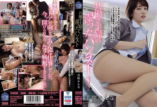 [SHKD-953] Moist Pantyhose For A Couple In Which Both Partners Work – Kanna Misaki
