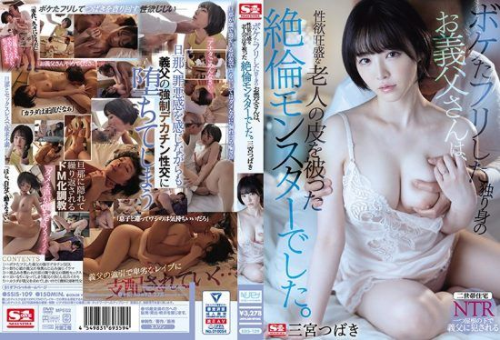 [SSIS-109] This Father-In-Law Lives Alone And Is Pretending To Be Senile, But The Truth Is That He's A Horny Sexual Monster Who Is Disguised As A Harmless Old Man. Tsubaki Sannomiya