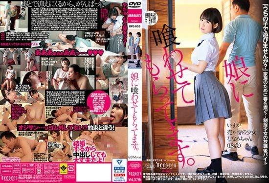 [DFE-055] My Stepdaughter Supports Me. Nanami Yokomiya.