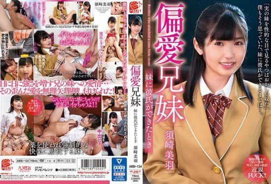 [AMBI-134] When Your Sister Has a Boyfriend Miu Suzaki