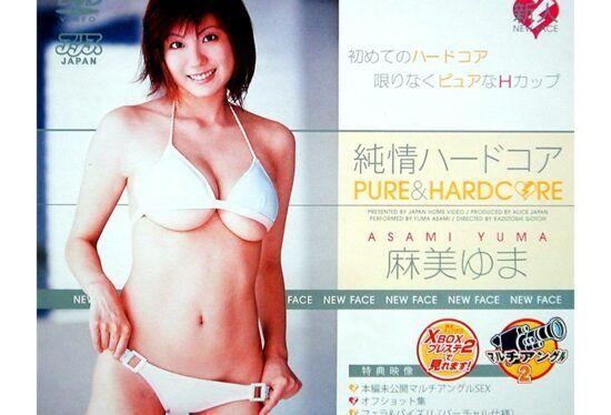 [DV-539] Yuma Asami Hardcore Innocence