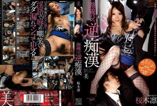 [BBI-183] Bus Reverse Molester Rin Sakuragi