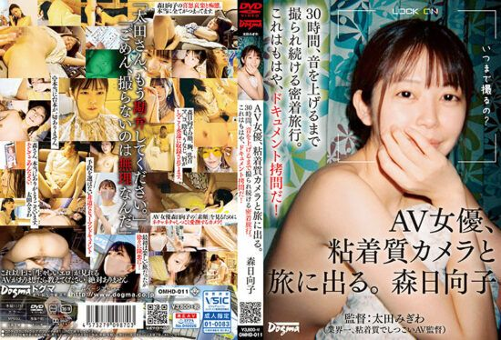 [OMHD-011] A Stalker-Like Porn Director Sets Off On A Journey With A Porn Actress. Hinako Mori