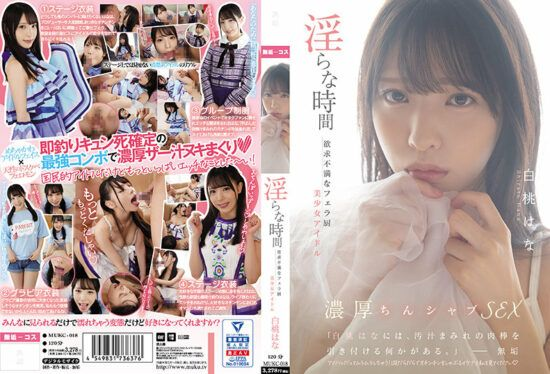 [MUKC-018] Indecent Time: A Frustrated Beautiful Girl Idol Giving A Blowjob In The Kitchen – Hana Shiromomo