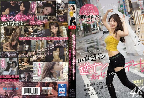 [PRED-344] A Reverse Pick Up Slut Date With Aika Yamagishi She Milked Me With Creampie Sex And Sucked My Erotic Man Fluids Dry Until The First Morning Train …